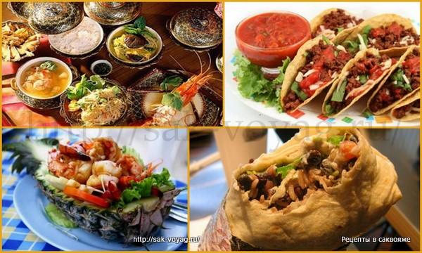блюда мексиканской кухни