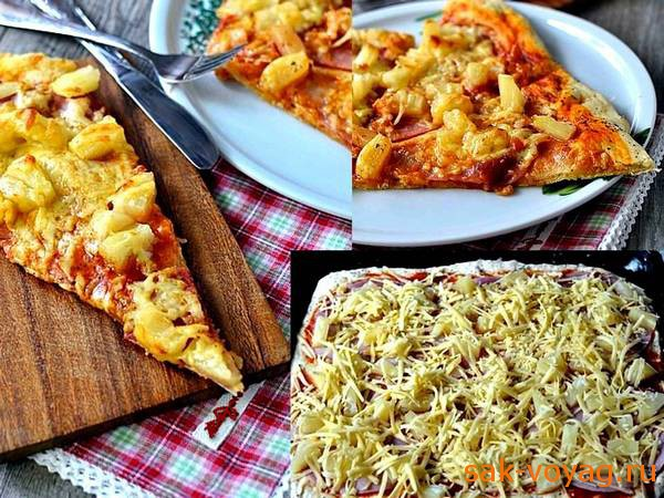 как приготовить гавайскую пиццу с  ананасами