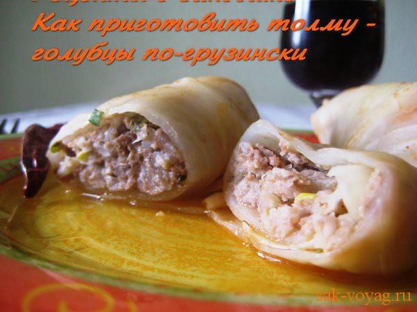 пошаговый рецепт, как приготовить толму, голубцы по-грузински