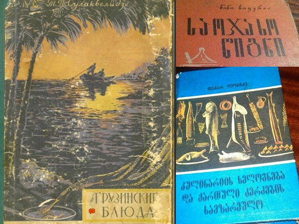 кулинарные книги блюда грузинской кухни