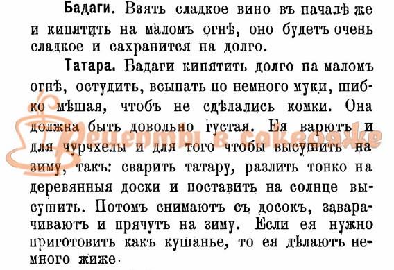 рецепт грузинской кухни пеламуши