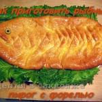 рецепт как приготовить рыбный пирог с форелью